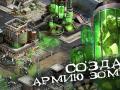 Last Empire War Z играть онлайн, скриншоты игры